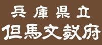 兵庫県立但馬文教府
